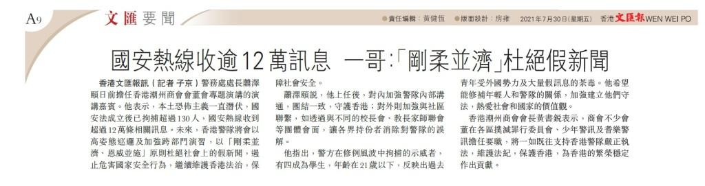 20210730_文匯報_A9_國安熱線收逾12萬訊息 一哥:「剛柔並濟」杜絕假新聞
