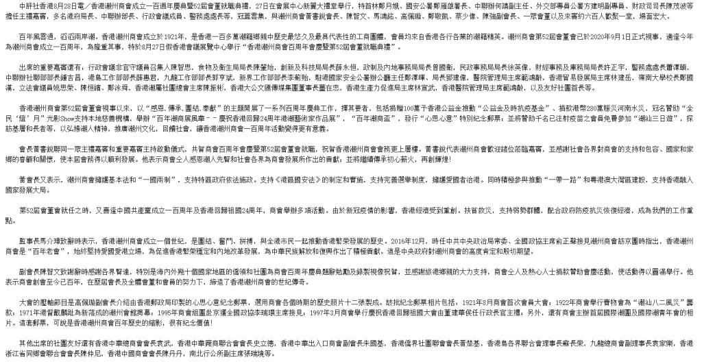 中國評論通訊社
