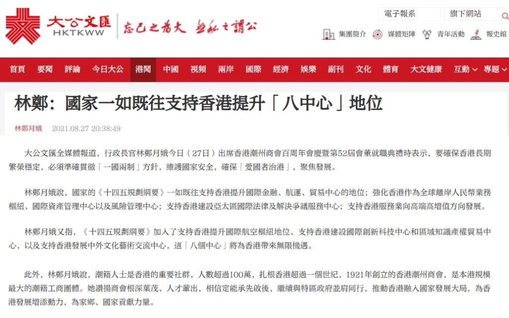 大公文匯網