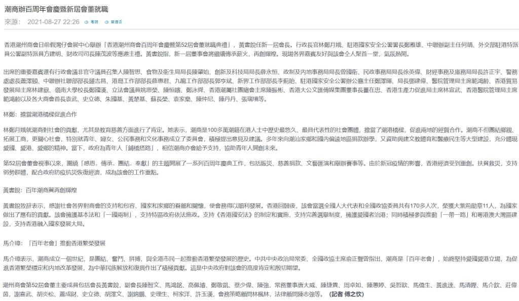 潮商辦百周年會慶暨新屆會董就職-香港商報