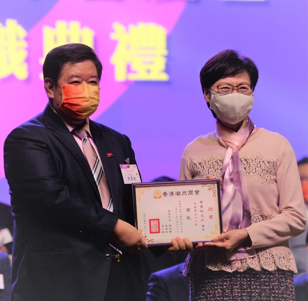 林鄭月娥行政長官向黃書銳會長頒發會長證書 (2)