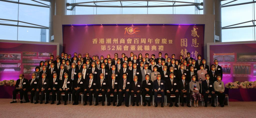 香港潮州商會第52屆會董大合照